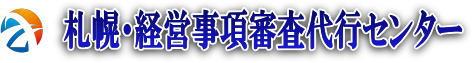 経営事項審査、建設業許可申請のお申込み | 札幌経営事項審査代行センター