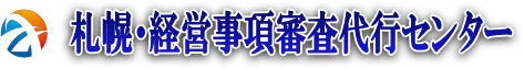 経営事項審査、建設業許可の無料相談 | 札幌経営事項審査代行センター
