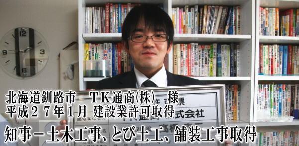 北海道釧路市のTK通商株式会社様。建設業許可取得-土木工事、とび土工、舗装工事業取得