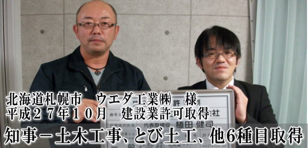 北海道札幌市 ウエダ工業様、土木工事、とび、他6種目取得