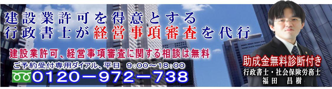 札幌経営事項審査代行センター